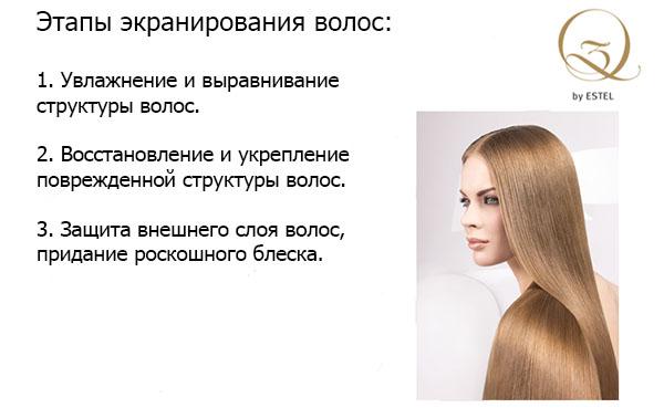 Экранирование волос по шагам