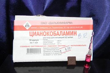 Витамин В 12
