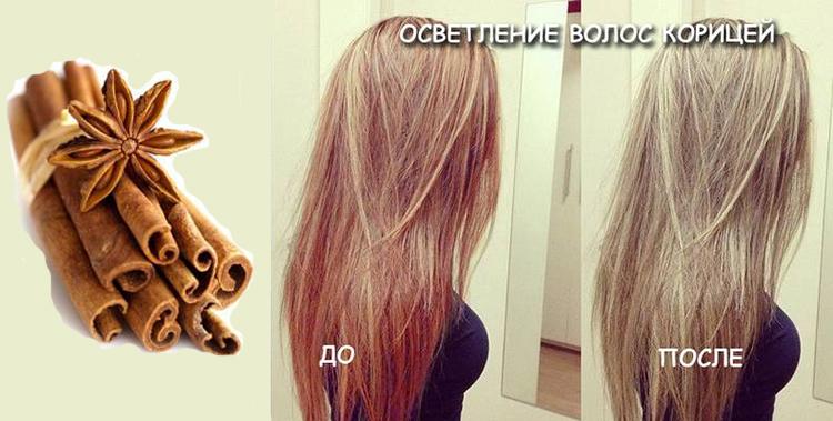 Осветление волос корицей - фото до и после
