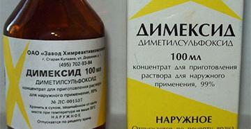 Димексид - 100 мл