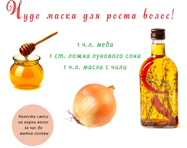 Чудо маска для роста волос с луковым соком и медом