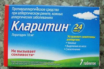Кларитин - противоаллергическое средство