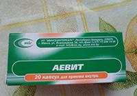 Витаминный комплекс Аевит